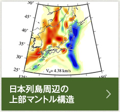 Upper Mantle Beneath Japan